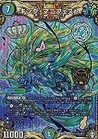 デュエルマスターズ DMRP14 秘11/秘15 キング・マニフェスト (KGM キングマスターカード) 爆皇×爆誕 ダイナボルト!!! (DMRP-14)