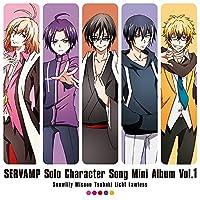 TVアニメ「 SERVAMP - サーヴァンプ -」ソロキャラクターソングミニアルバム Vol.1