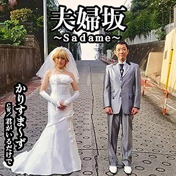 夫婦坂 ~Sadame~