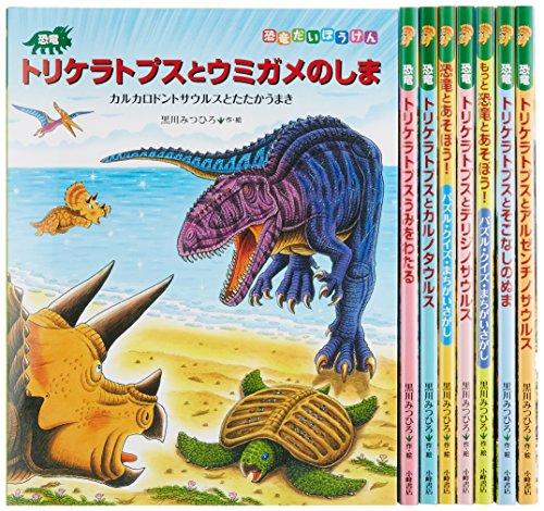 恐竜だいぼうけん(既8巻)