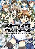 ストライクウィッチーズ 第501統合戦闘航空団(4) (角川コミックス・エース)