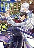 銀閣博士とモルモット (ジュネットコミックス 13)