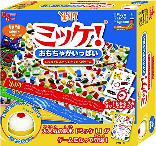 ミッケ!  おもちゃがいっぱい ([玩具])
