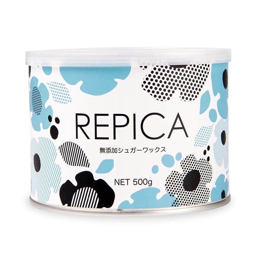 採用する重々しい家族REPICA 無添加シュガーワックス 400ml ブラジリアンワックス脱毛 1個