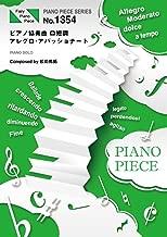 Piano piece PP1354 Piano Concerto b-flat minor Allegro Appassionato / Matsushita Koji horse t. conductor Ensemble FOVE Minoru River wind (Piano) (piano solo tablature) from TV anime