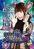 松来未祐のアルカナの扉 Vol.3 [DVD]