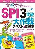 (音声講義・アプリ付)文系女子のためのSPI3突破大作戦テキスト&問題集 文系女子シリーズ