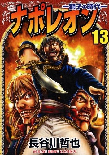 ナポレオン 13―獅子の時代 (コミック)