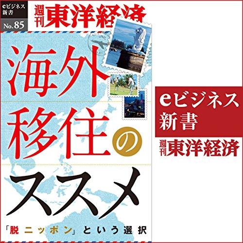 『海外移住のススメ (週刊東洋経済eビジネス新書No.85)』のカバーアート