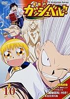 金色のガッシュベル!! 10 [DVD]