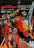 テレビマガジン特別編集 仮面ライダーマガジン 2020 Autumn (講談社 Mook(テレビマガジンMOOK))