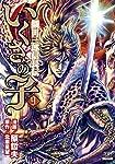 いくさの子 ‐織田三郎信長伝‐ (9) (ゼノンコミックス)