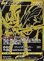 ポケモンカードゲーム剣盾 s4a ハイクラスパック シャイニースターV ポケモン ザシアンV UR ポケカ 鋼 たねポケモン