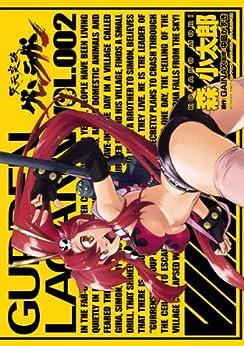 [森 小太郎, GAINAX, 中島 かずき]の天元突破グレンラガン(2) (電撃コミックス)