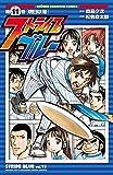 ストライプブルー 11 (少年チャンピオン コミックス)