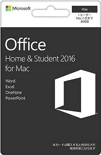 【旧商品/販売終了】Microsoft Office Mac Home and Student 2016 FamilyPack (永続版) カード版  Mac PC2台