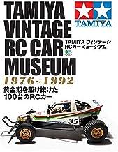 TAMIYA ヴィンテージRCカー ミュージアム