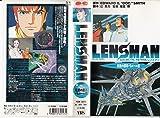レンズマン(5) [VHS] image