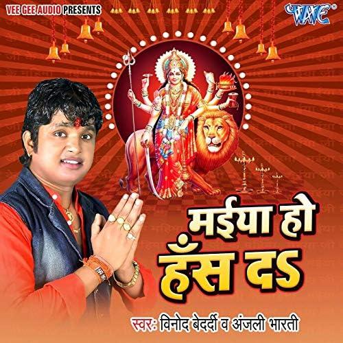 Anjali Bharti feat. Vinod Bedardi