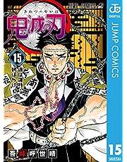 鬼滅の刃 15 (ジャンプコミックスDIGITAL)