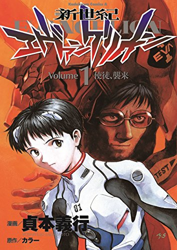 新世紀エヴァンゲリオン (1) (カドカワコミックス・エース)