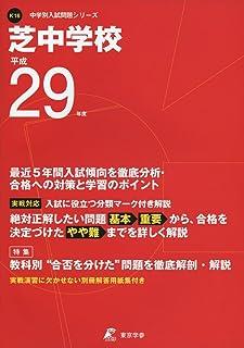 芝中学校 平成29年度 (中学校別入試問題シリーズ)