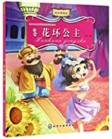 The Wreath Princess (Chinese Edition)