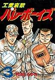 工業哀歌バレーボーイズ(3) (ヤングマガジンコミックス)
