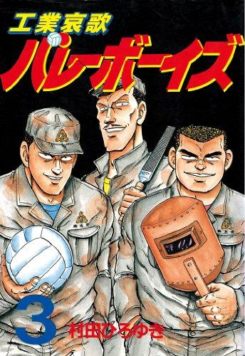 工業哀歌バレーボーイズ(3) (ヤングマガジンコミックス)の詳細を見る