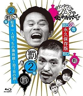 Variety - Downtown No Gaki No Tsukai Ya Arahende!! Blu-Ray Series 2 Matsumoto Hitori Bocchi No Hai Ryokan 1 Paku 2 Ka No Tabi [Japan BD] YRXN-90054