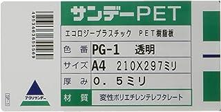 アクリサンデー サンデーPET A4 厚み0.5ミリ 透明 PG-1