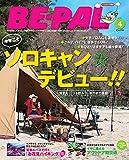 BE-PAL(ビ-パル) 2020年 04 月号 [雑誌]