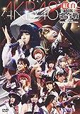 AKB48 紅白対抗歌合戦[DVD]
