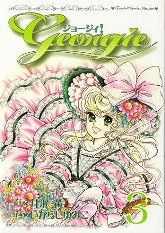 ジョージィ! 3 (フェアベルコミックス Classico)