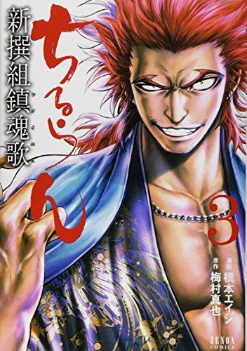 ちるらん新撰組鎮魂歌 3 (ゼノンコミックス)の詳細を見る