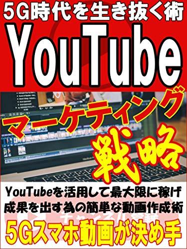 儲かるYouTubeマーケティング【副業】【サラリーマン】