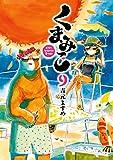 くまみこ 9 (MFコミックス フラッパーシリーズ)(吉元 ますめ)