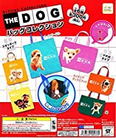 〇〇THE DOG バッグコレクション〇全6種