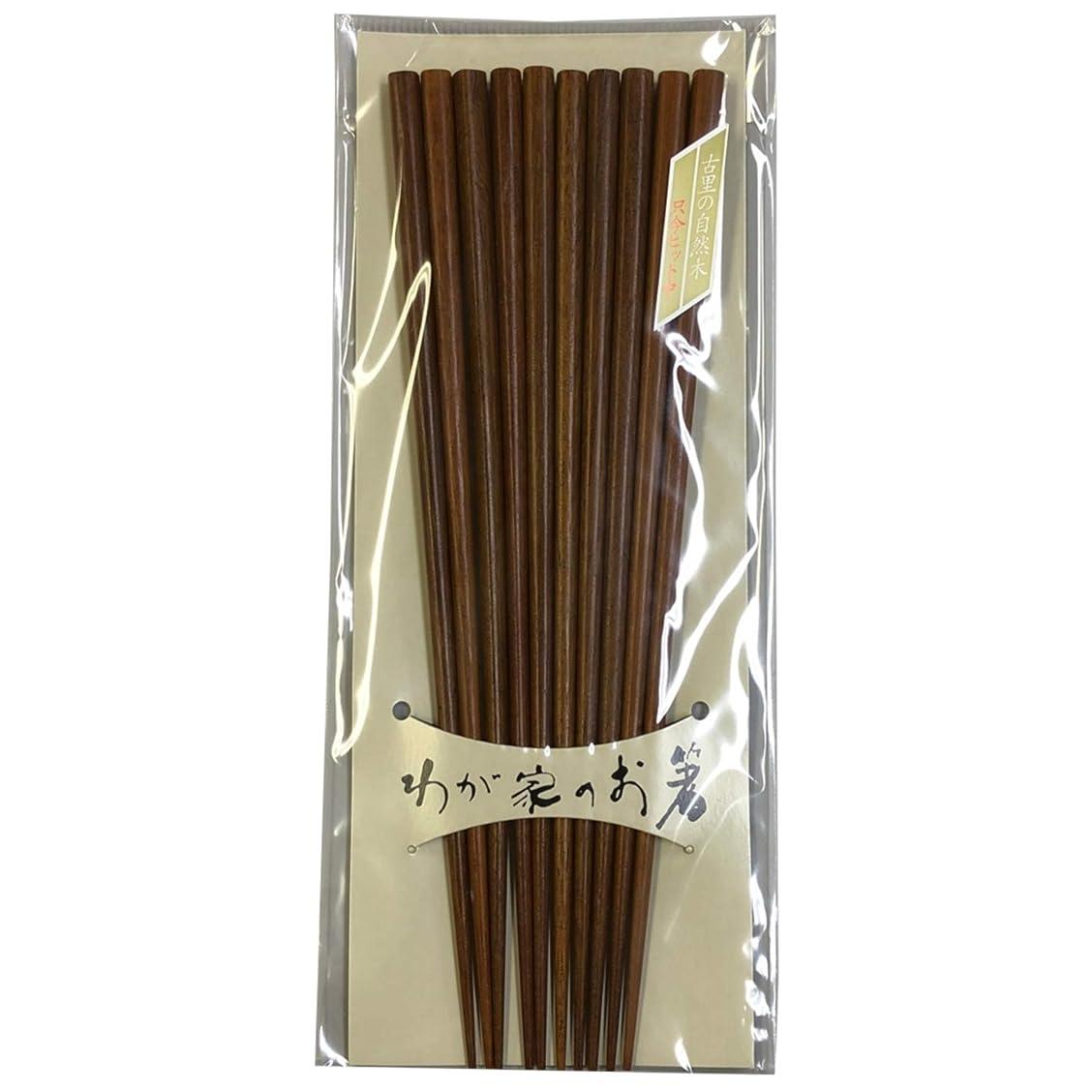 ステートメント痴漢腐食する箸 客用箸 細口 鉄木 5膳入 来客用 22.5cm