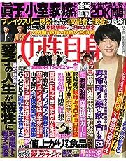 週刊女性自身 2021年 9/28・10/5合併号 [雑誌]