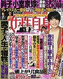 週刊女性自身 2021年 9/28 10/5合併号 雑誌