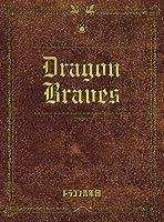 ドラゴン青年団 DVDBOX [DVD]