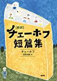 新訳 チェーホフ短篇集 (集英社文芸単行本)