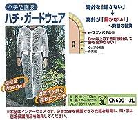 安全サイン8 ハチ防護服 ハチ・ガードウェア 3L CN6001-3L