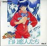きまぐれオレンジ・ロード~白い恋人たち [VHS]