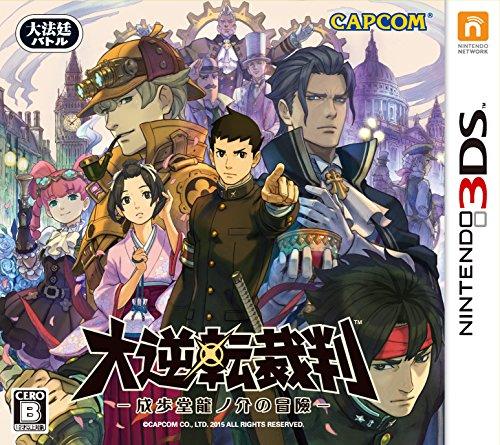 大逆転裁判 -成歩堂龍ノ介の冒險- - 3DS