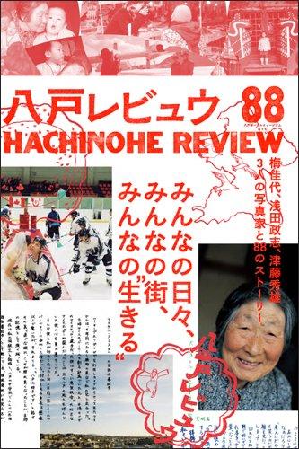 八戸レビュウ 梅佳代、浅田政志、津藤秀雄 3人の写真家と88のストーリーの詳細を見る