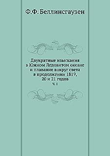 Dvukratnye izyskaniya v YUzhnom Ledovitom okeane i plavanie vokrug sveta v prodolzhenii 1819, 20 i 21 godov ch. 1 (Russian Edition)