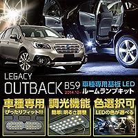 スバル アウトバック【型式:BS9】専用 LEDルームランプキット Aセット/4点セット 4000K/暖色 車種専用LED基板 調光機能付き【C】