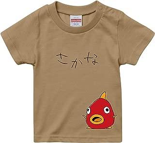 [Chara Park] お魚シリーズ へたなさかな プリントTシャツ キッズ 100 120 ミックスグレー バニラホワイト サンドカーキ